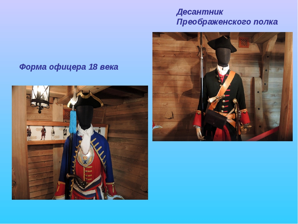 Форма офицера 18 века Десантник Преображенского полка