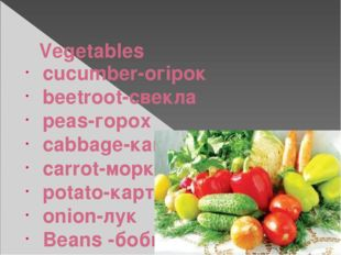 Vegetables cucumber-огірок beetroot-свекла peas-горох cabbage-капуста carrot