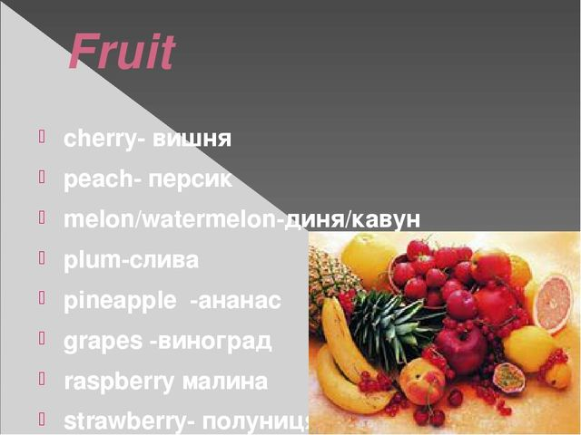 Fruit cherry- вишня peach- персик melon/watermelon-диня/кавун plum-слива pine...