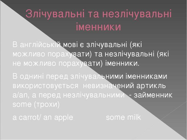 Злічувальні та незлічувальні іменники В англійській мові є злічувальні (які м...