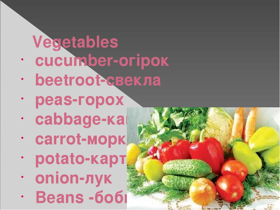 Vegetables cucumber-огірок beetroot-свекла peas-горох cabbage-капуста carrot...