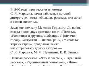 В 1930 году, при участии и помощи С.Я.Маршака, начал работать в детской лит