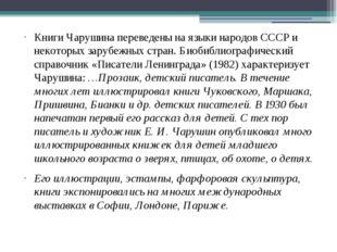 Книги Чарушина переведены на языки народов СССР и некоторых зарубежных стран.
