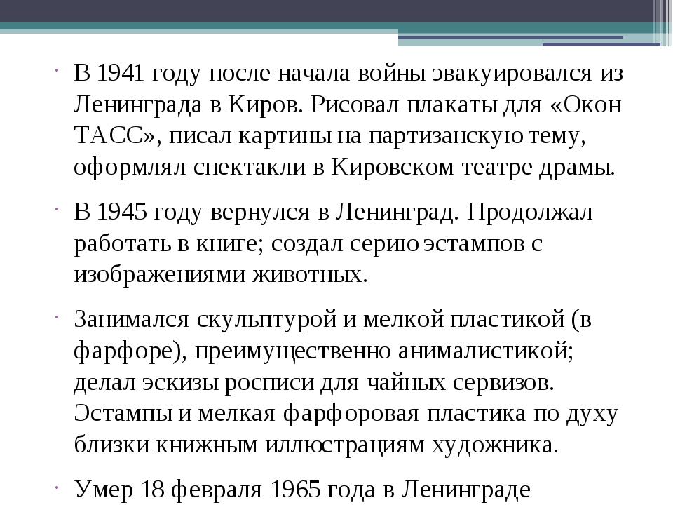 В 1941году после начала войны эвакуировался из Ленинграда в Киров. Рисовал п...