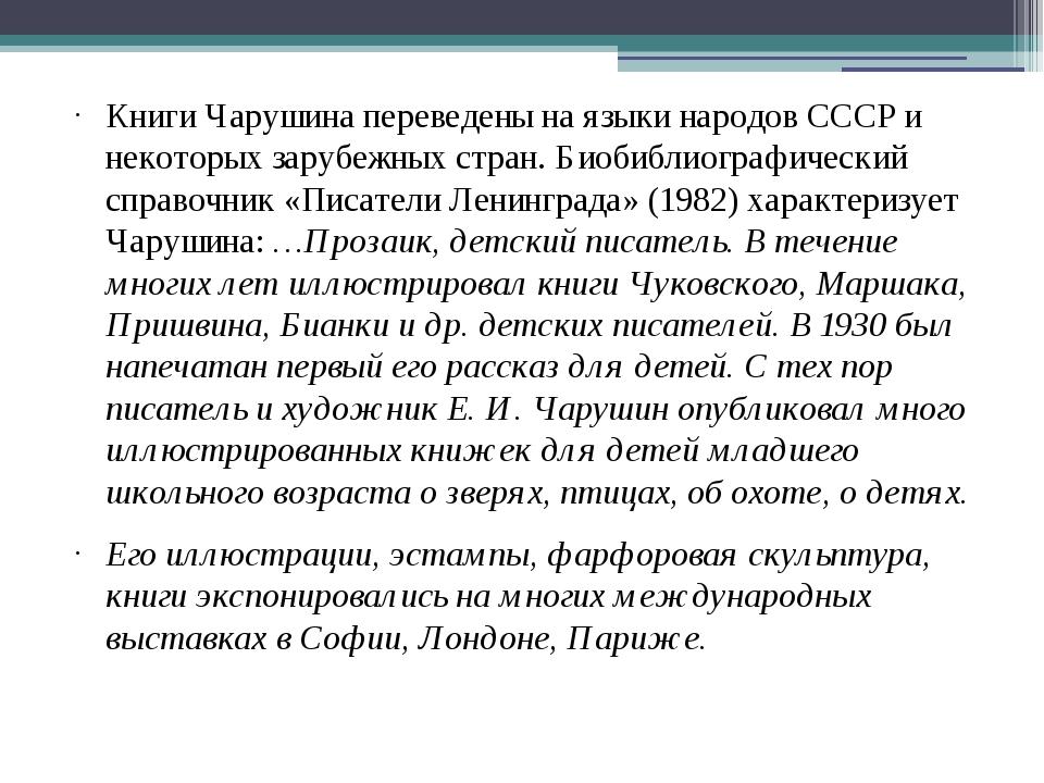 Книги Чарушина переведены на языки народов СССР и некоторых зарубежных стран....