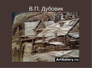 В.П. Дубовик