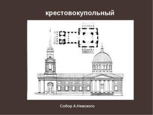 крестовокупольный Собор А.Невского