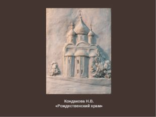 Кондакова Н.В. «Рождественский храм»