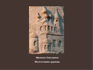 Манасян Екатерина Многоглавая церковь