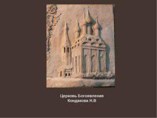 Церковь Богоявления Кондакова Н.В