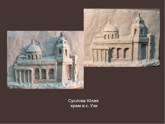 Суслова Юлия храм в с. Узи