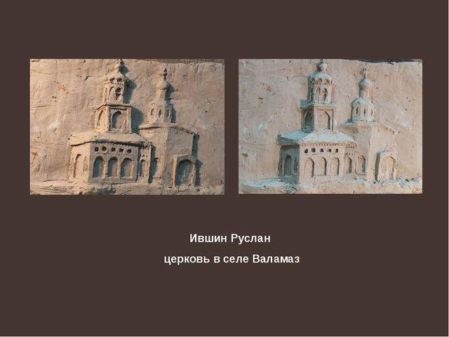 Ившин Руслан церковь в селе Валамаз