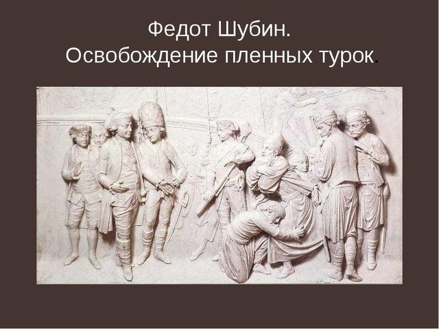 Федот Шубин. Освобождение пленных турок.