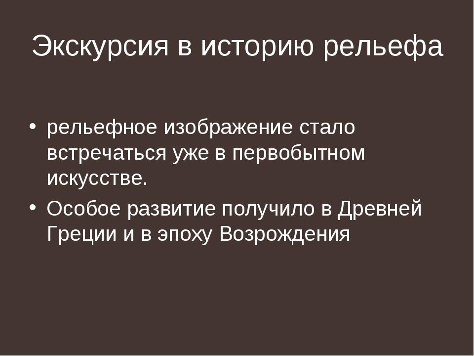 Экскурсия в историю рельефа рельефное изображение стало встречаться уже в пер...