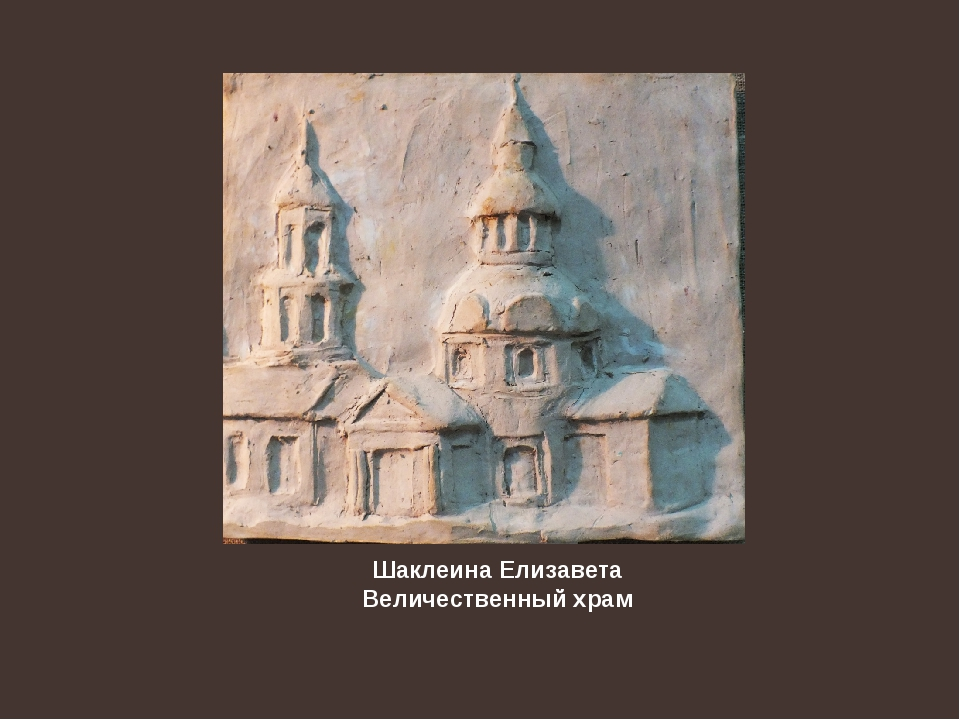 Шаклеина Елизавета Величественный храм