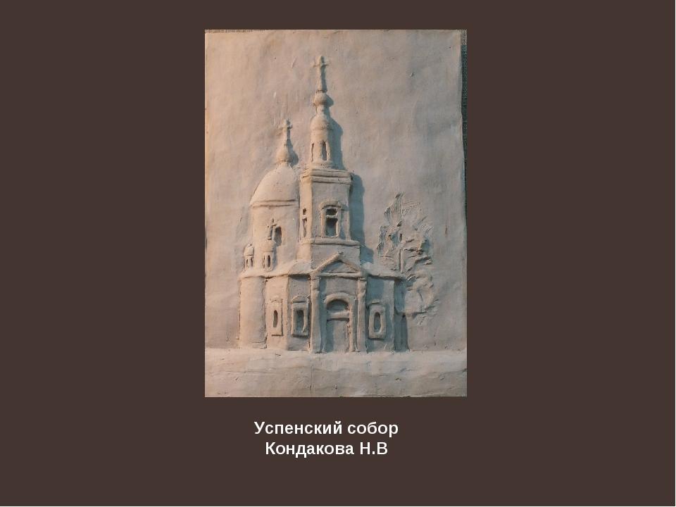 Успенский собор Кондакова Н.В
