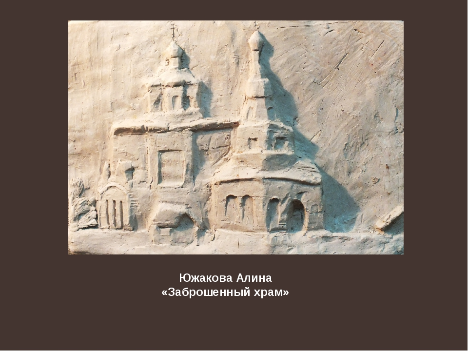 Южакова Алина «Заброшенный храм»