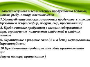6. Замена жирного мясо и мясных продуктов на бобовые, зерновые, рыбу, птицу,
