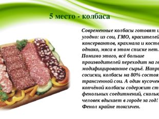 5 место - колбаса Современные колбасы готовят из чего угодно: из сои, ГМО, кр