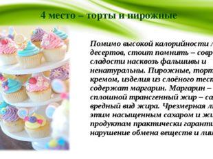 4 место – торты и пирожные Помимо высокой калорийности любых десертов, стоит