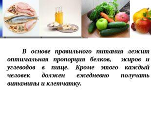В основе правильного питания лежит оптимальная пропорция белков, жиров и угл