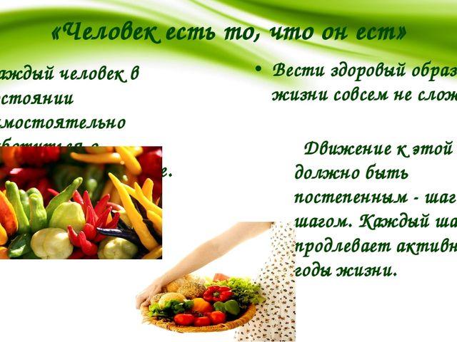 «Человек есть то, что он ест» Каждый человек в состоянии самостоятельно забот...
