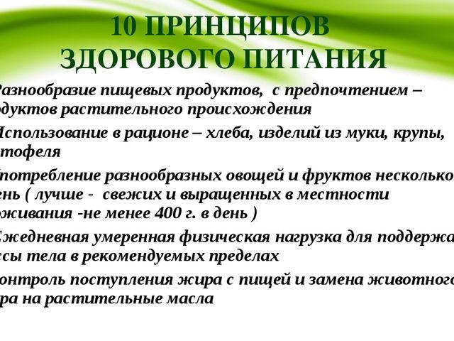 10 ПРИНЦИПОВ ЗДОРОВОГО ПИТАНИЯ 1. Разнообразие пищевых продуктов, с предпочт...