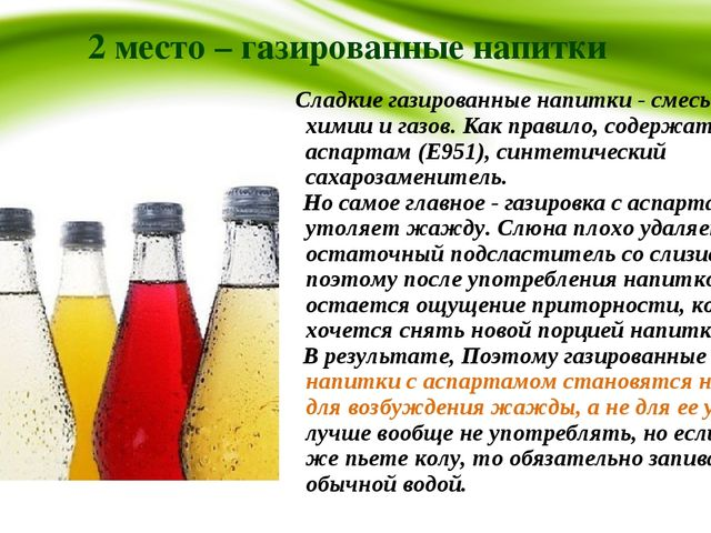 2 место – газированные напитки Сладкие газированные напитки - смесь сахара, х...