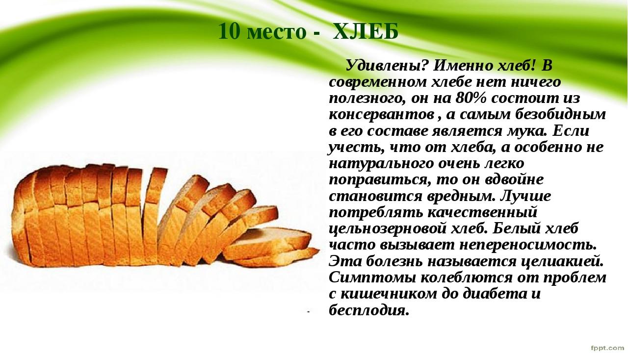 10 место - ХЛЕБ Удивлены? Именно хлеб! В современном хлебе нет ничего полезно...