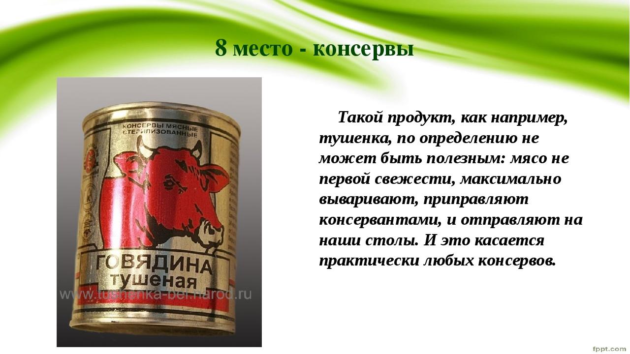 8 место - консервы Такой продукт, как например, тушенка, по определению не мо...
