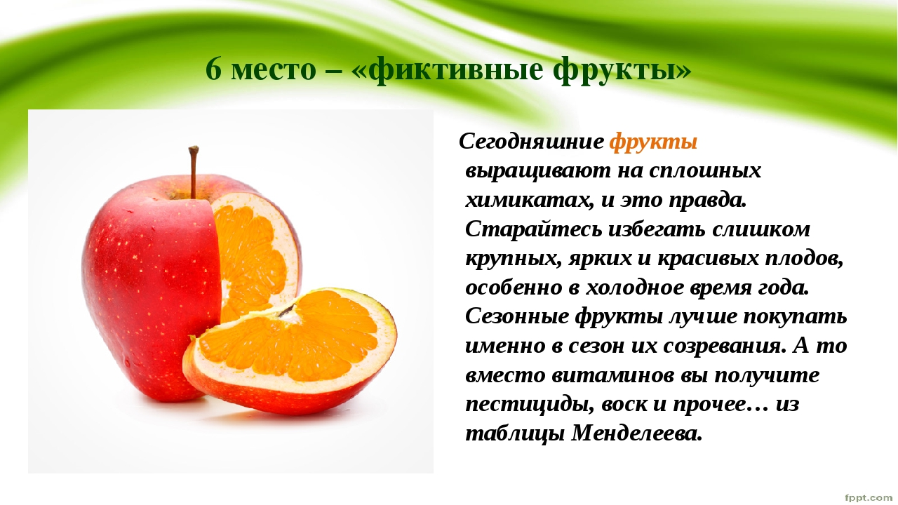 6 место – «фиктивные фрукты» Сегодняшние фрукты выращивают на сплошных химика...