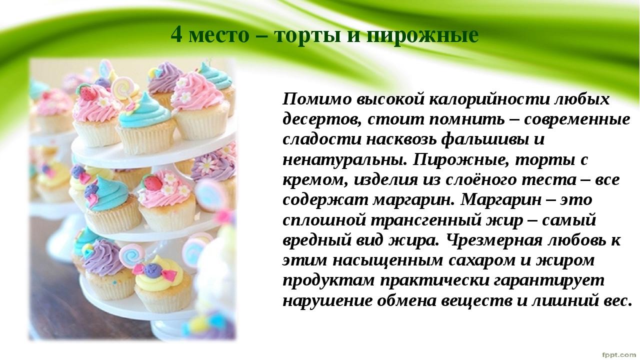4 место – торты и пирожные Помимо высокой калорийности любых десертов, стоит...
