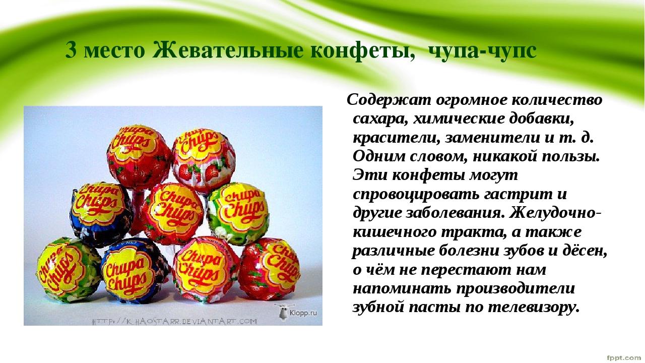 3 место Жевательные конфеты, чупа-чупс Содержат огромное количество сахара, х...