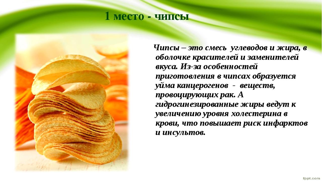 1 место - чипсы Чипсы – это смесь углеводов и жира, в оболочке красителей и з...
