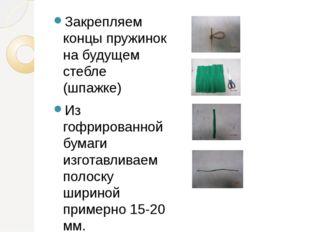 Закрепляем концы пружинок на будущем стебле (шпажке) Из гофрированной бумаги