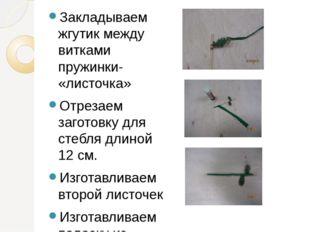 Закладываем жгутик между витками пружинки- «листочка» Отрезаем заготовку для