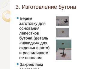 3. Изготовление бутона Берем заготовку для основания лепестков бутона (деталь