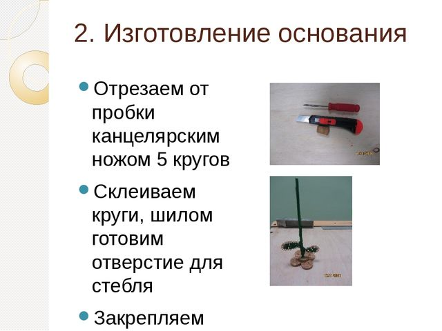 2. Изготовление основания Отрезаем от пробки канцелярским ножом 5 кругов Скле...