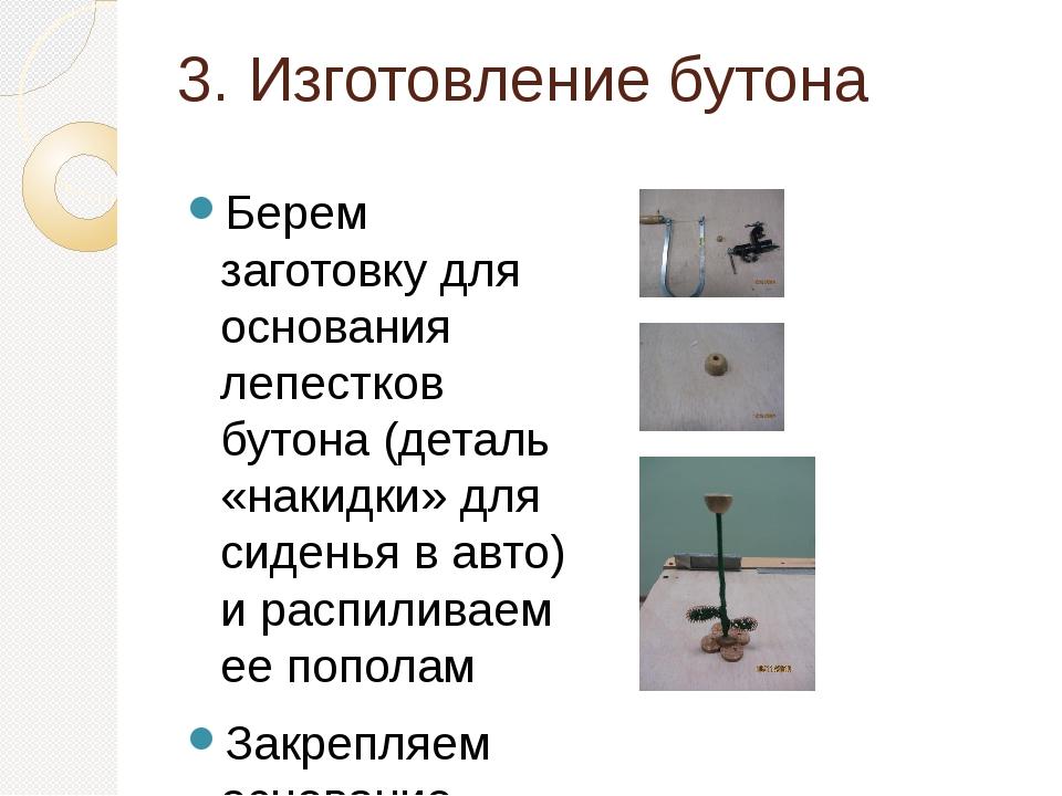 3. Изготовление бутона Берем заготовку для основания лепестков бутона (деталь...