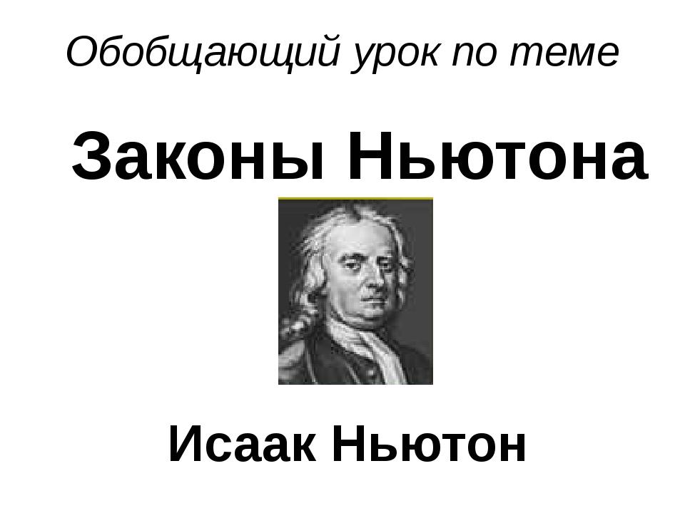 Обобщающий урок по теме Законы Ньютона Исаак Ньютон