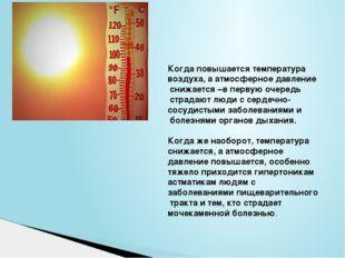 Когда повышается температура воздуха, а атмосферное давление снижается –в пер