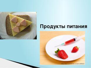Продукты питания Продукты питания
