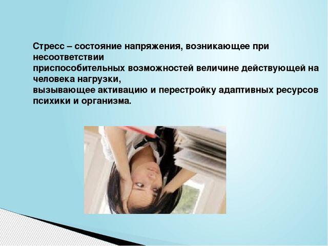 Стресс – состояние напряжения, возникающее при несоответствии приспособительн...
