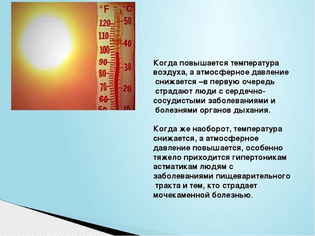 Когда повышается температура воздуха, а атмосферное давление снижается –в пер...