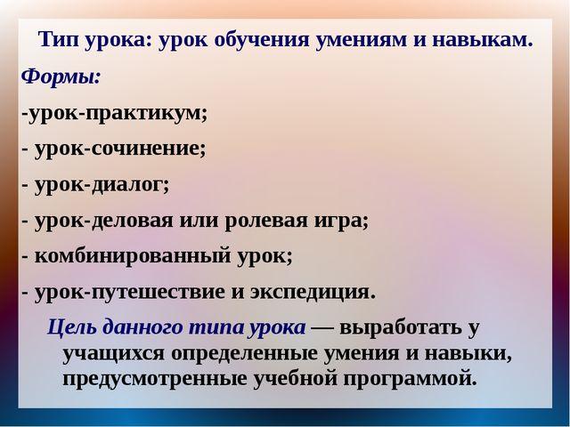 Тип урока: урок обучения умениям и навыкам. Формы: -урок-практикум; - урок-со...