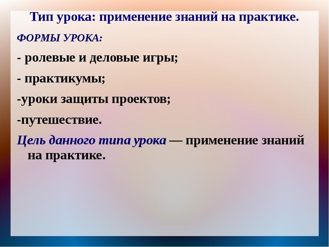 Тип урока: применение знаний на практике. ФОРМЫ УРОКА: - ролевые и деловые иг...