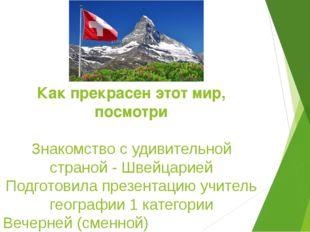Как прекрасен этот мир, посмотри Знакомство с удивительной страной - Швейцари