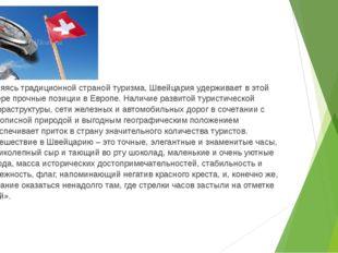 Являясь традиционной страной туризма, Швейцария удерживает в этой сфере прочн