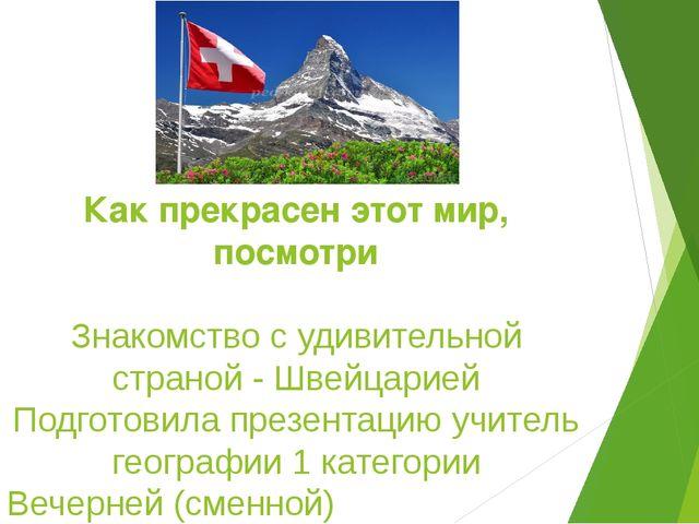 Как прекрасен этот мир, посмотри Знакомство с удивительной страной - Швейцари...