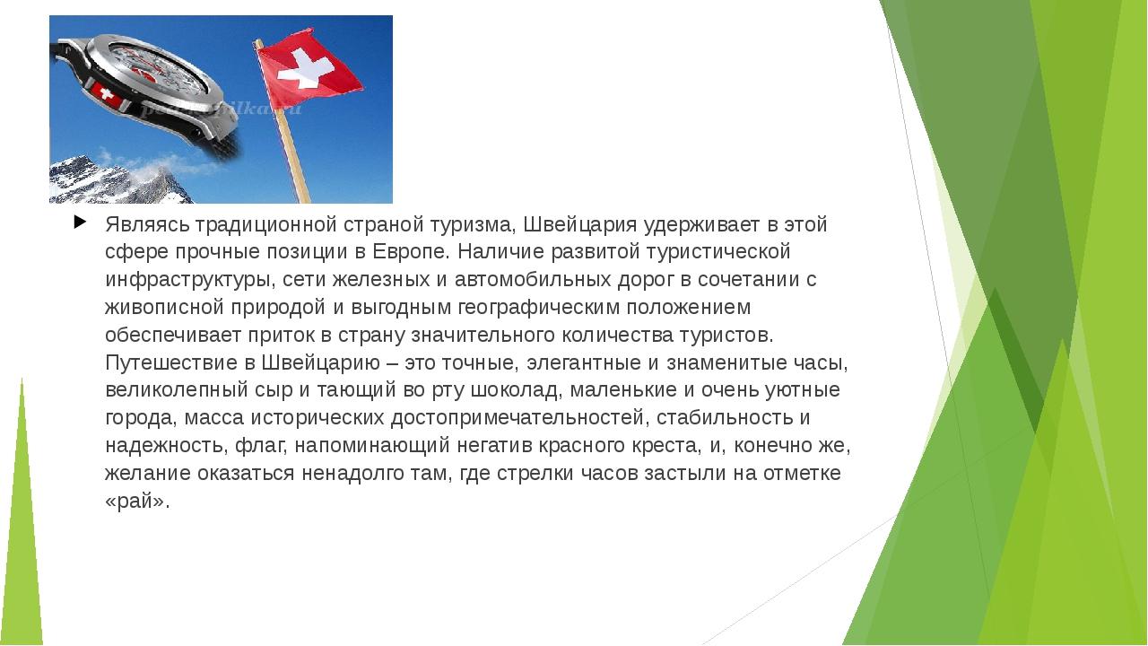 Являясь традиционной страной туризма, Швейцария удерживает в этой сфере прочн...